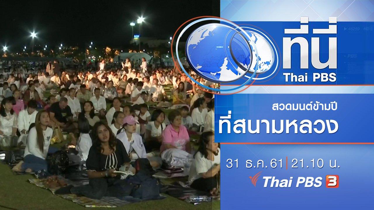 ที่นี่ Thai PBS - ประเด็นข่าว ( 31 ธ.ค. 61)