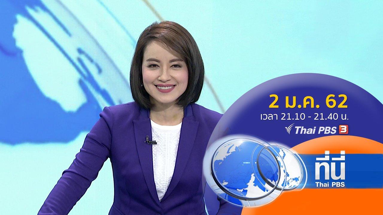 """ที่นี่ Thai PBS - เพื่อไทย ดัน """"ชัชชาติ"""" จับมือ """"คุณหญิงสุดารัตน์"""""""