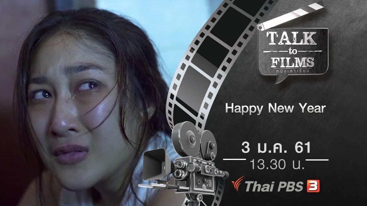 Talk to Films หนังเล่าเรื่อง - Happy New Year