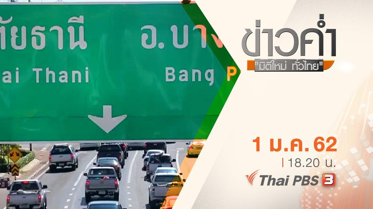 ข่าวค่ำ มิติใหม่ทั่วไทย - ประเด็นข่าว ( 1 ม.ค. 62 )