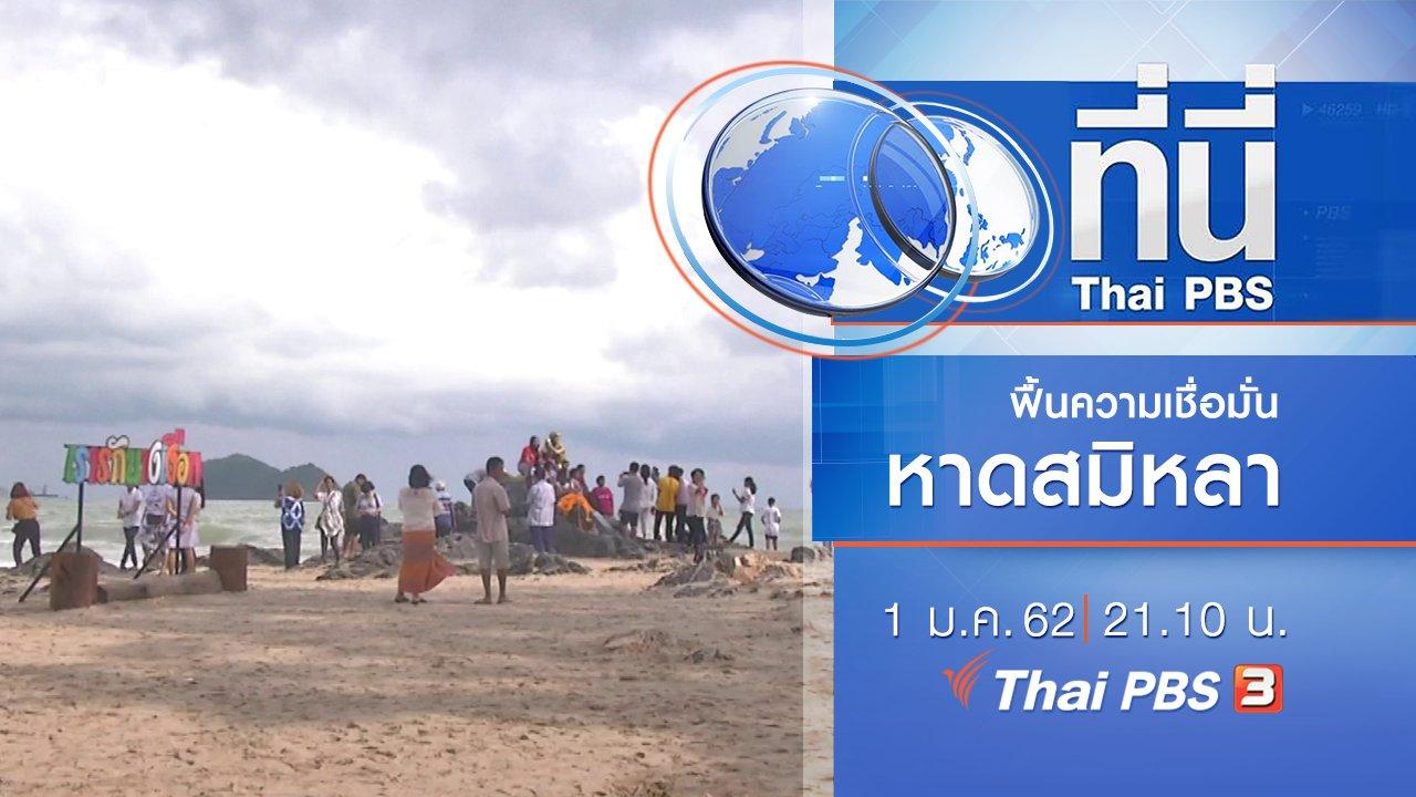 ที่นี่ Thai PBS - ประเด็นข่าว ( 1 ม.ค. 62 )