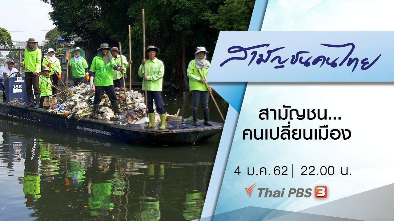 สามัญชนคนไทย - สามัญชน...คนเปลี่ยนเมือง