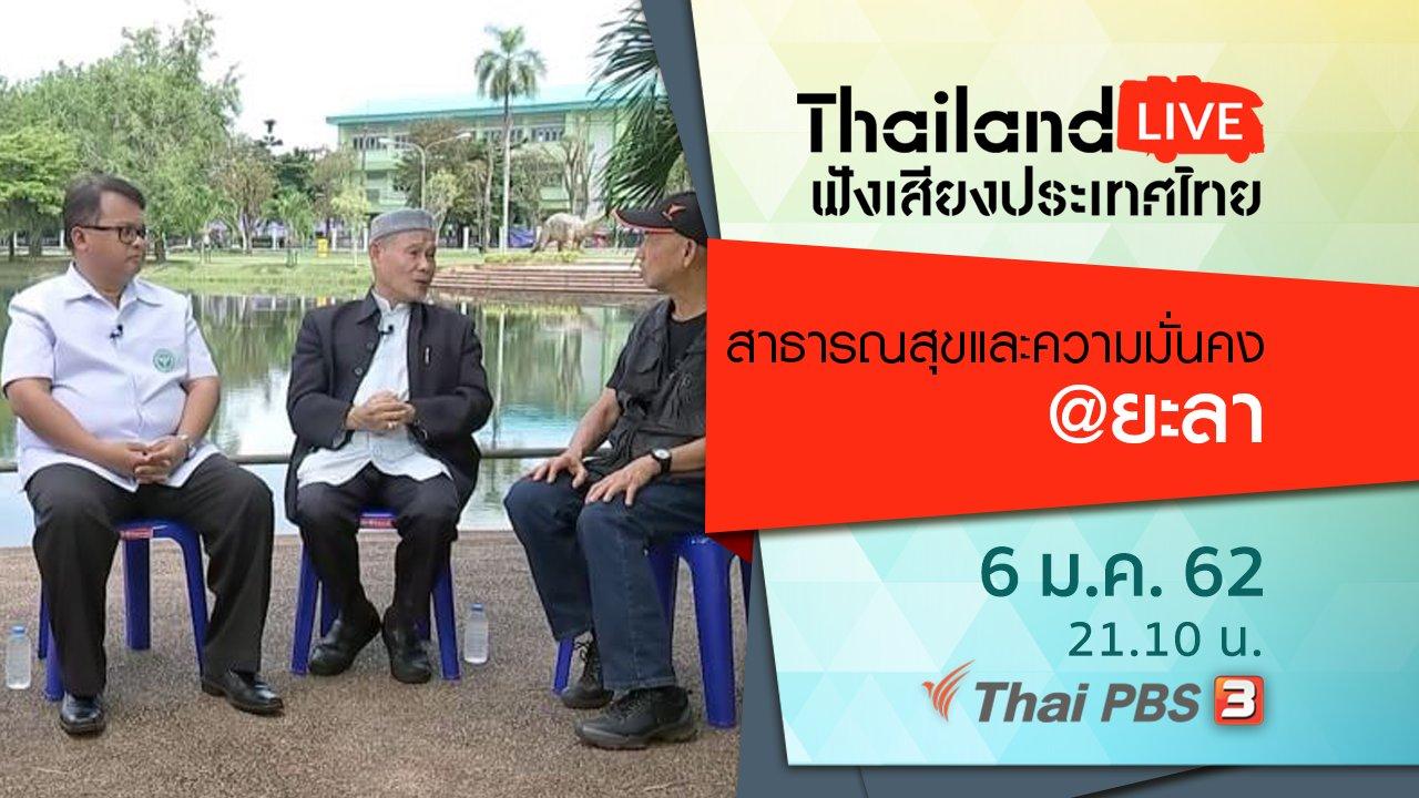 ฟังเสียงประเทศไทย - สาธารณสุขและความมั่นคง@ยะลา
