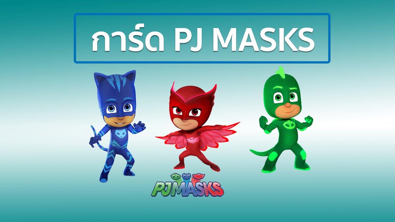 พีเจ มาสก์ ฮีโร่รัตติกาล - การ์ด PJ MASKS
