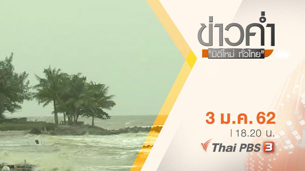 ข่าวค่ำ มิติใหม่ทั่วไทย - ประเด็นข่าว ( 3 ม.ค. 62 )