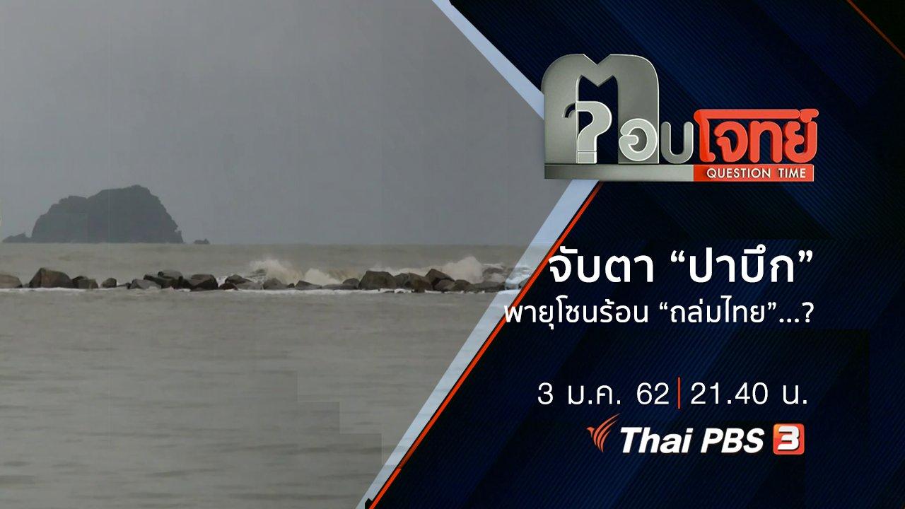 """ตอบโจทย์ - จับตา """"ปาบึก"""" พายุโซนร้อน """"ถล่มไทย"""" ...?"""