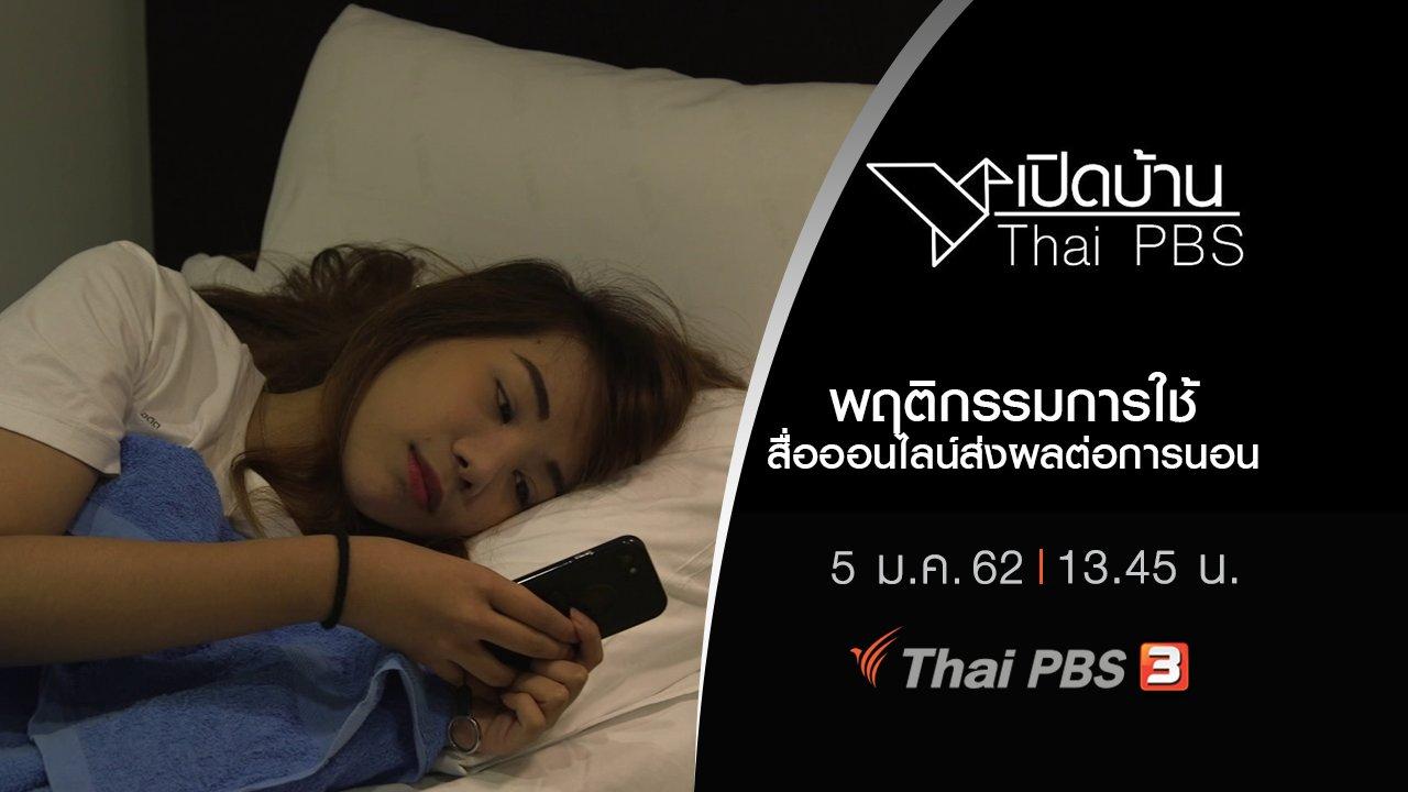 เปิดบ้าน Thai PBS - พฤติกรรมการใช้สื่อออนไลน์ส่งผลต่อการนอน
