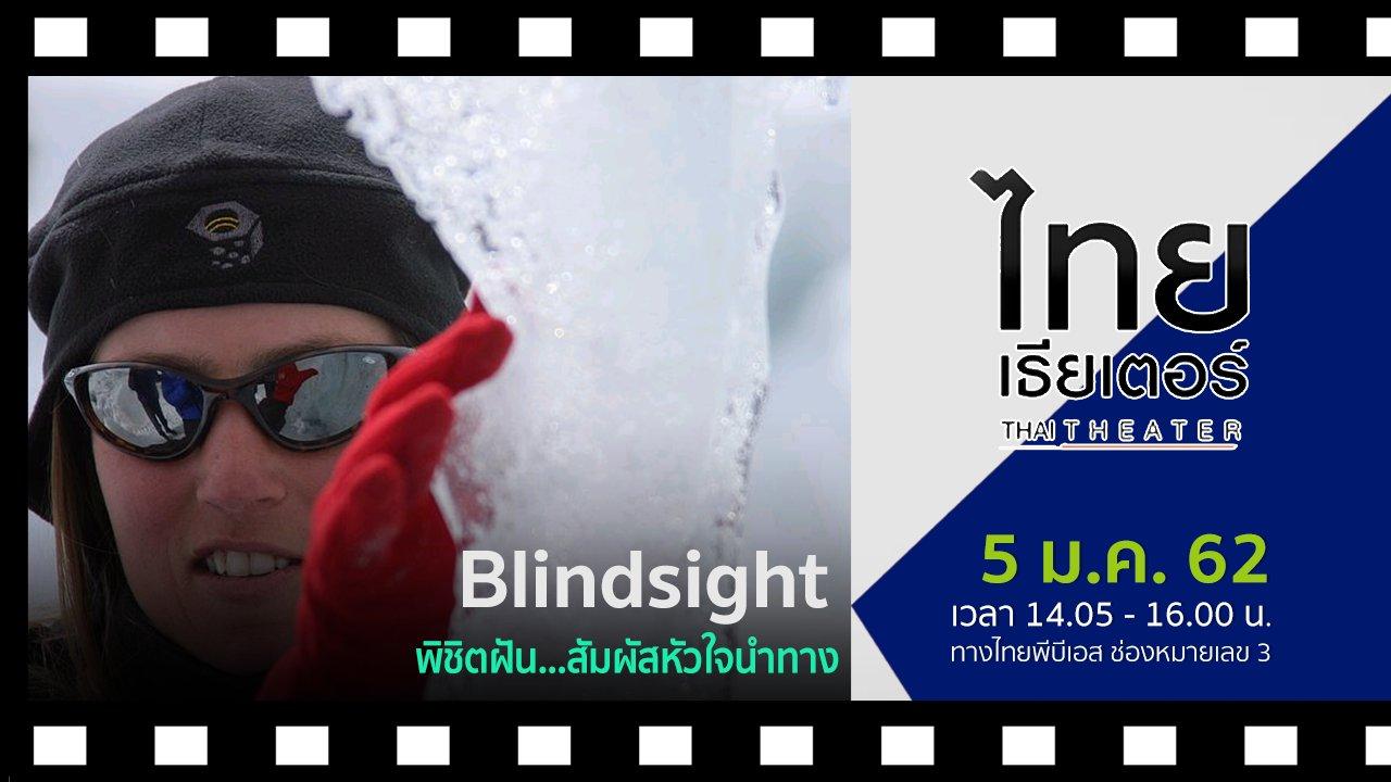 ไทยเธียเตอร์ - Blindsight พิชิตฝัน...สัมผัสหัวใจนำทาง