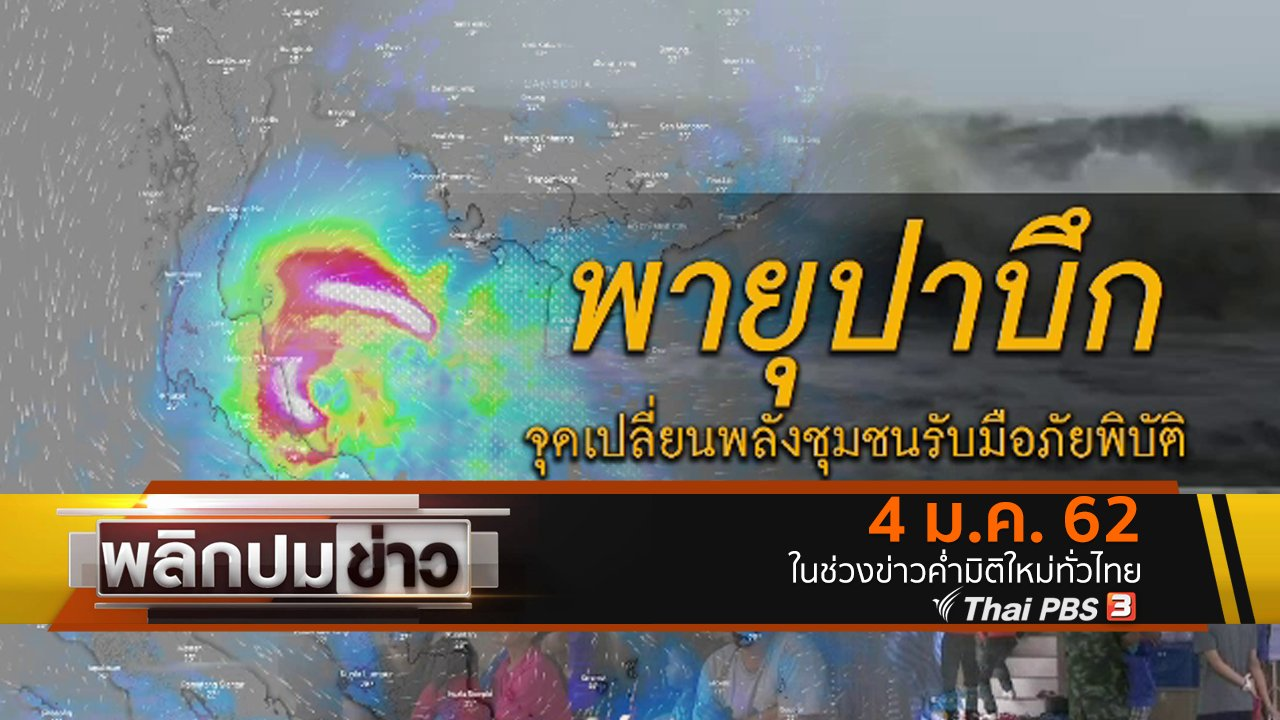 พลิกปมข่าว - พายุปาบึก จุดเปลี่ยนพลังชุมชนรับมือภัยพิบัติ