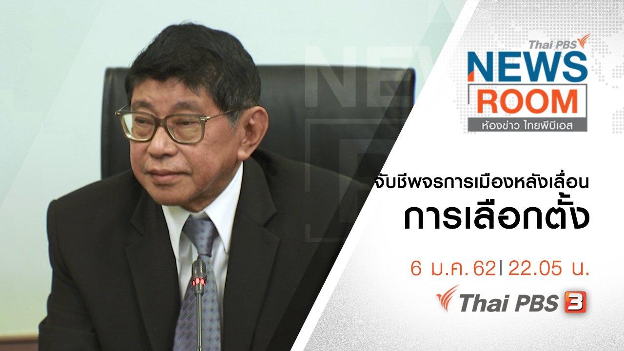 ห้องข่าว ไทยพีบีเอส NEWSROOM - ประเด็นข่าว ( 6 ม.ค. 62 )
