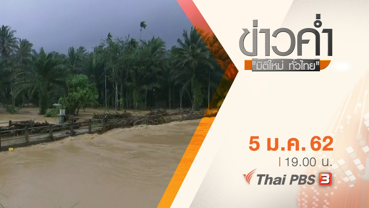 ข่าวค่ำ มิติใหม่ทั่วไทย - ประเด็นข่าว ( 5 ม.ค. 62 )