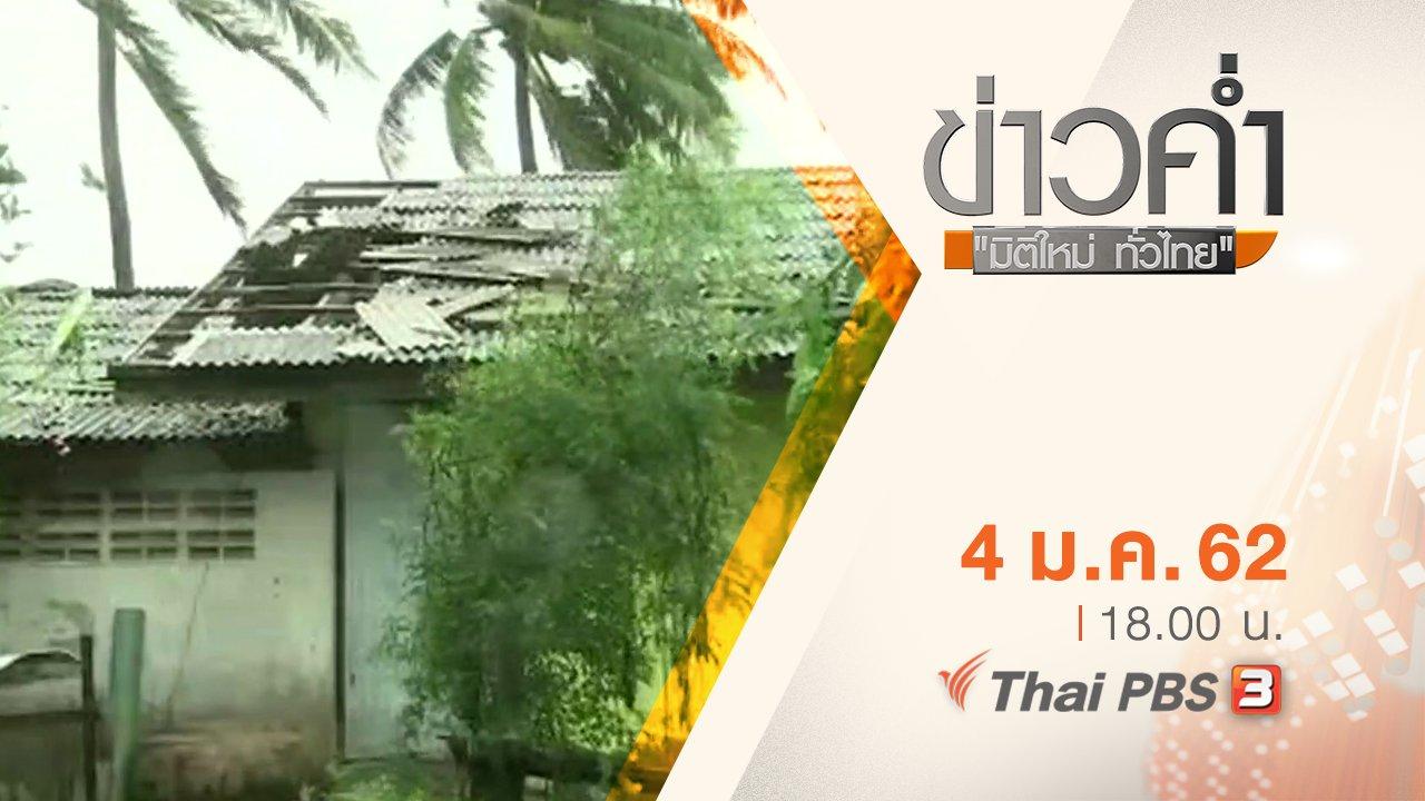 ข่าวค่ำ มิติใหม่ทั่วไทย - ประเด็นข่าว ( 4 ม.ค. 62 )