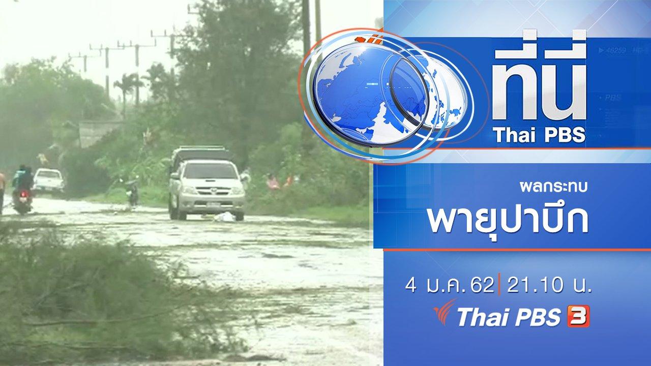 ที่นี่ Thai PBS - ประเด็นข่าว ( 4 ม.ค. 62 )