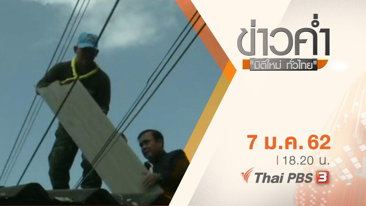 ข่าวค่ำ มิติใหม่ทั่วไทย - ประเด็นข่าว ( 7 ม.ค. 62 )