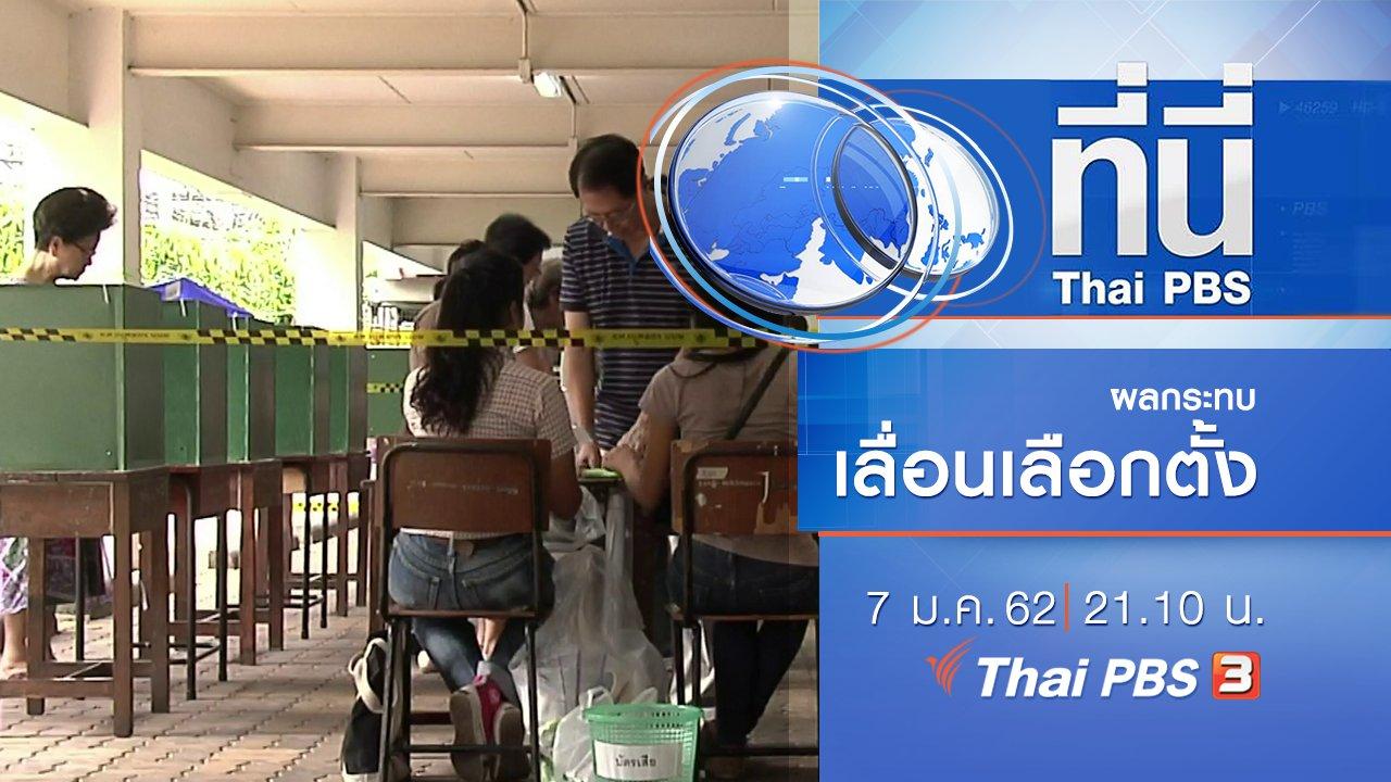 ที่นี่ Thai PBS - ประเด็นข่าว ( 7 ม.ค. 62 )