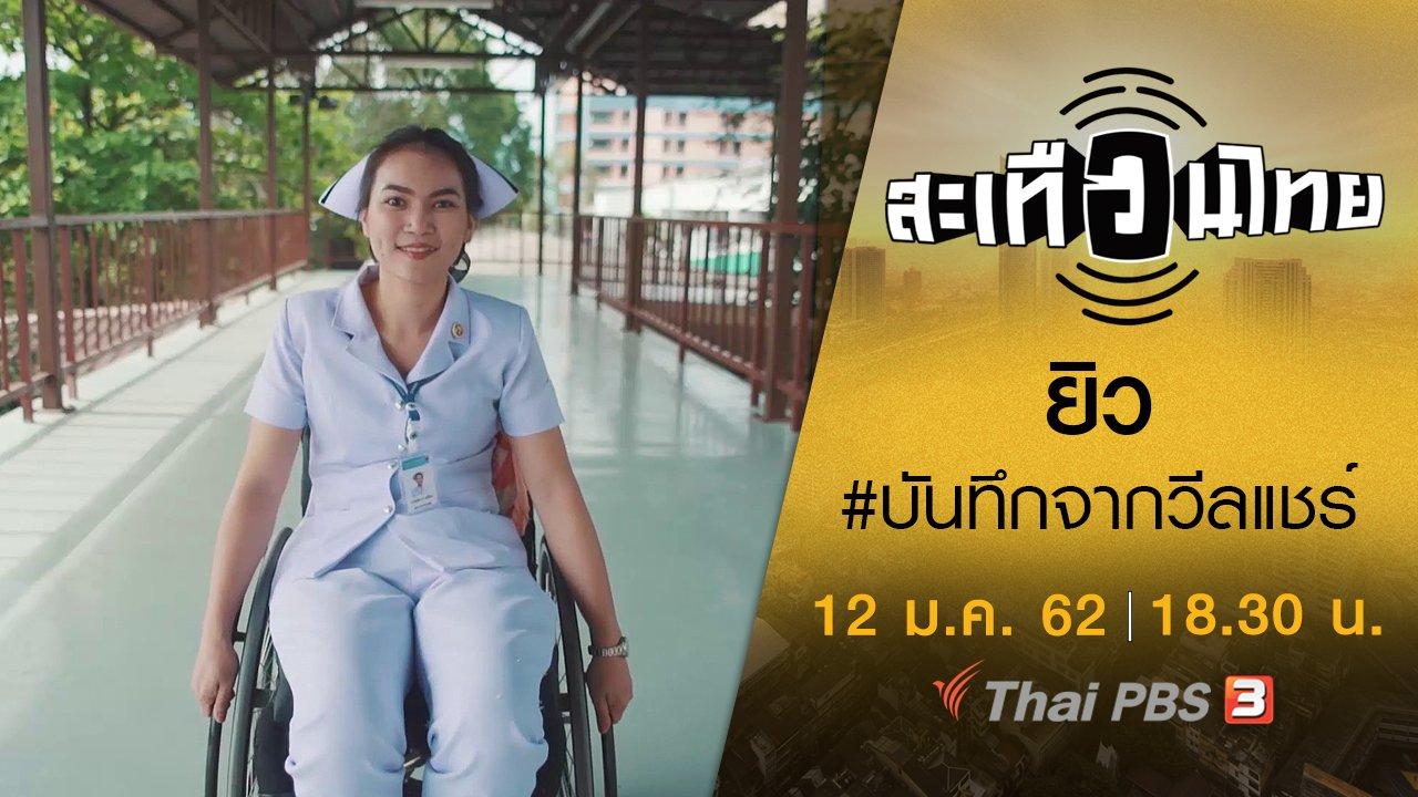 สะเทือนไทย - ยิว #บันทึกจากวีลแชร์