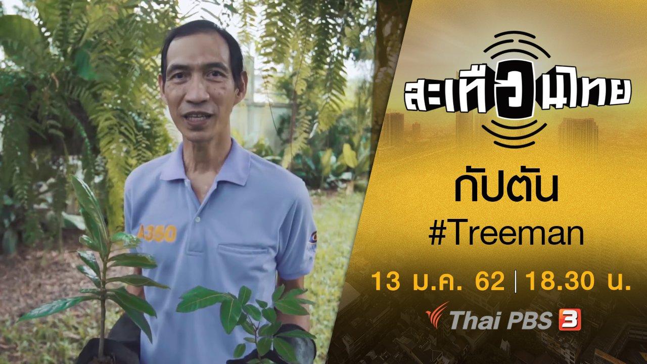 สะเทือนไทย - กัปตัน #Treeman