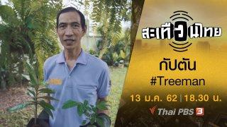 สะเทือนไทย กัปตัน #Treeman