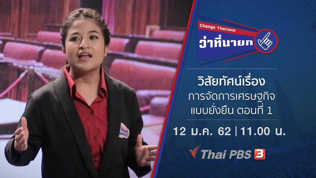 Change Thailand ว่าที่นายก - วิสัยทัศน์เรื่องการจัดการเศรษฐกิจแบบยั่งยืน ตอนที่ 1