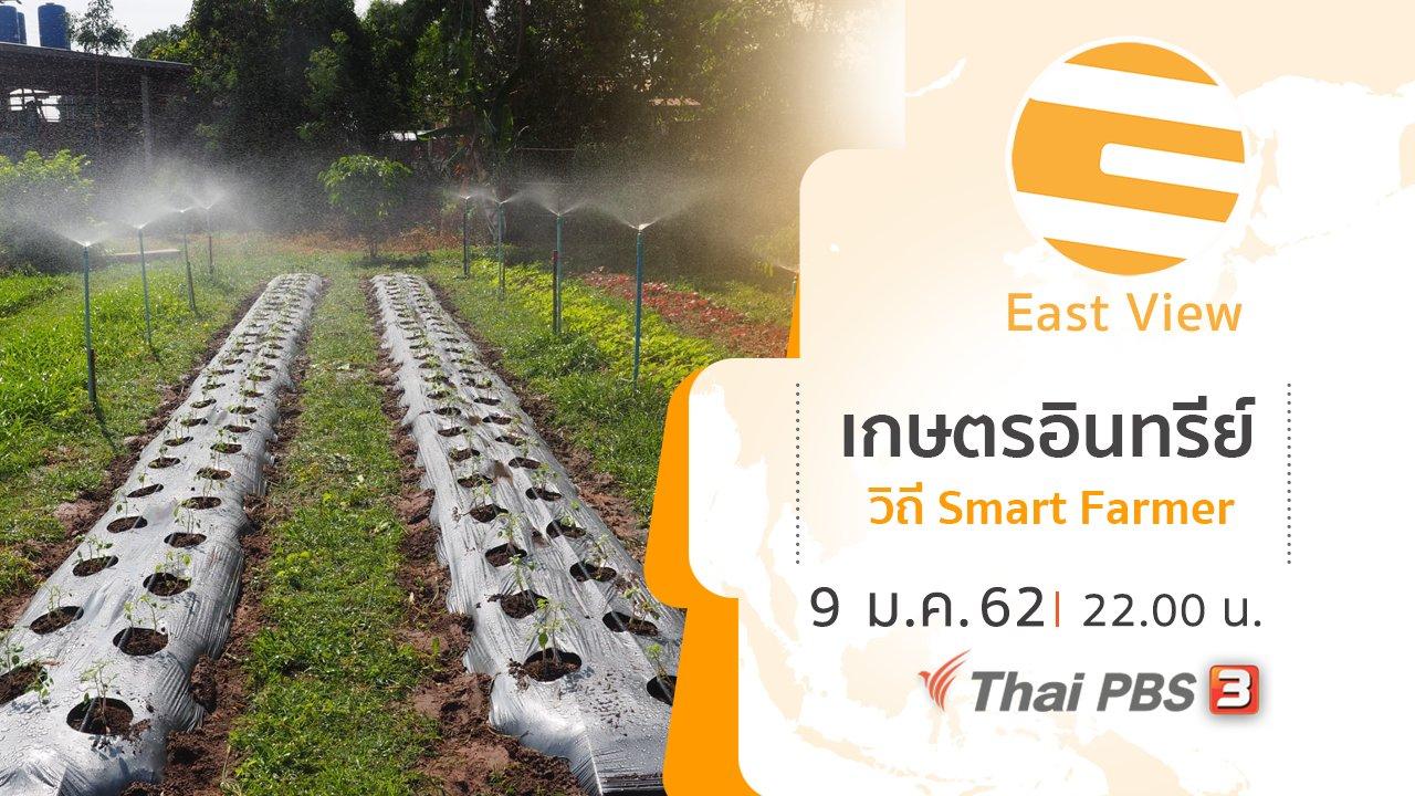 East View ทรรศนะบูรพา - เกษตรอินทรีย์ วิถี Smart Farmer