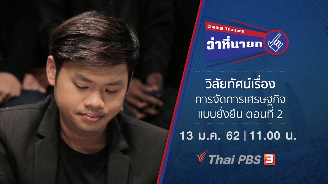 Change Thailand ว่าที่นายก - วิสัยทัศน์เรื่องการจัดการเศรษฐกิจแบบยั่งยืน ตอนที่ 2