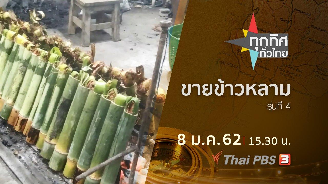 ทุกทิศทั่วไทย - ประเด็นข่าว ( 8 ม.ค. 62 )