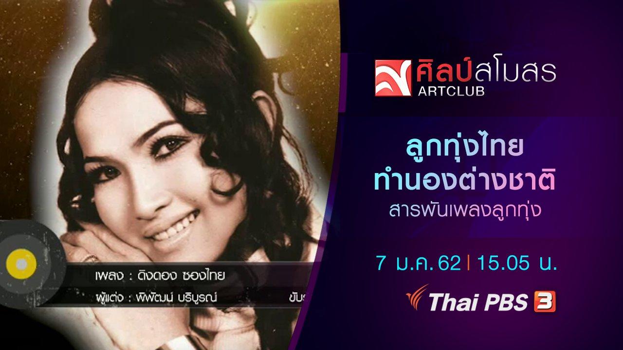 ศิลป์สโมสร - สารพันเพลงลูกทุ่ง : ลูกทุ่งไทย ทำนองต่างชาติ