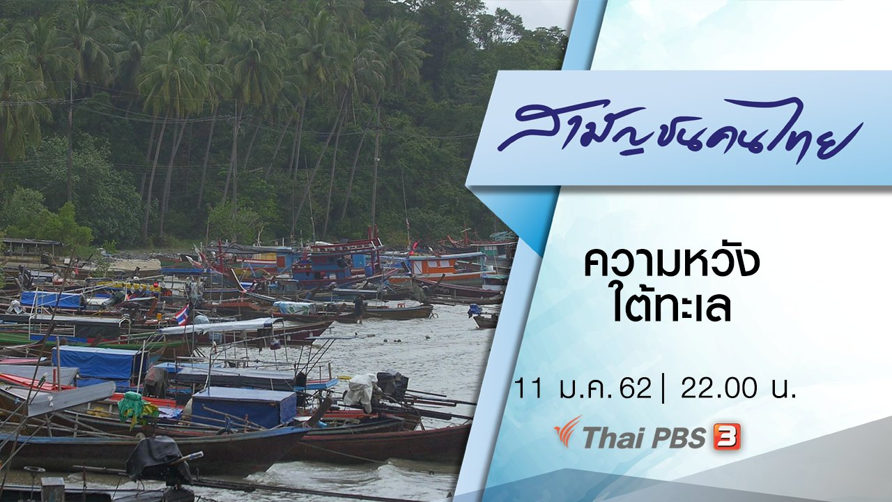 สามัญชนคนไทย - ความหวังใต้ทะเล