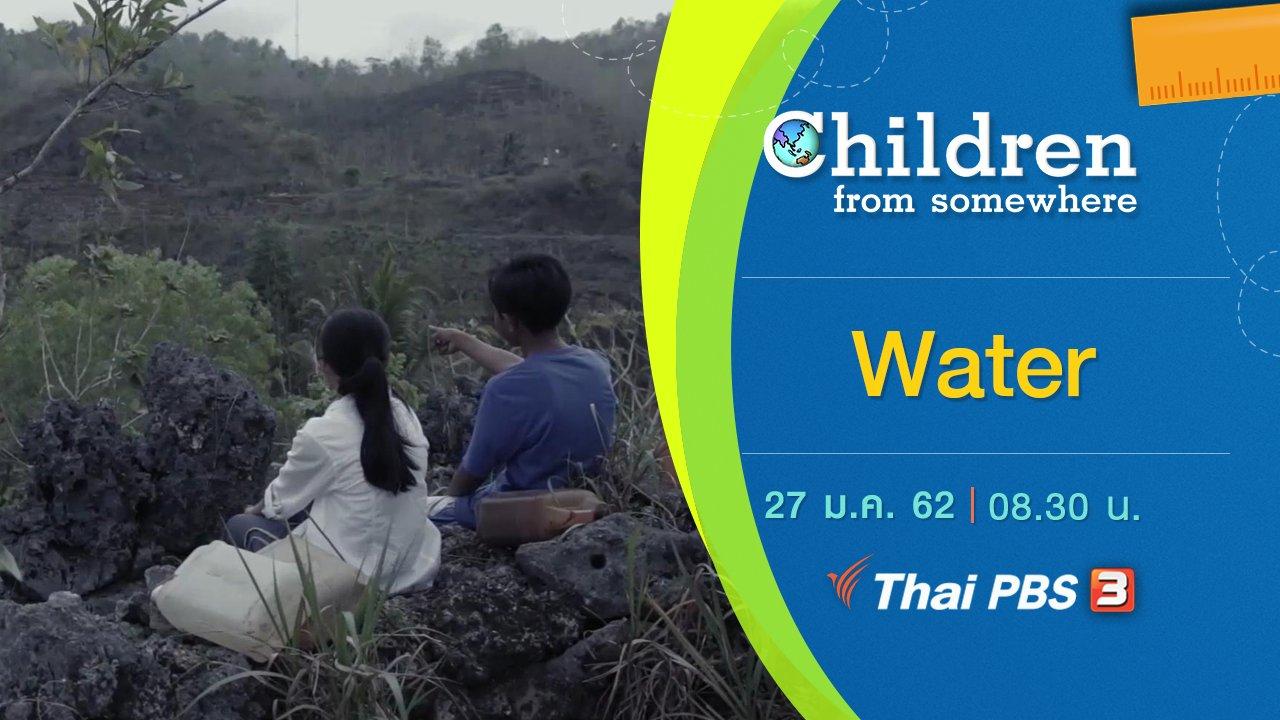ซีรีส์เด็กนานาชาติ - Water