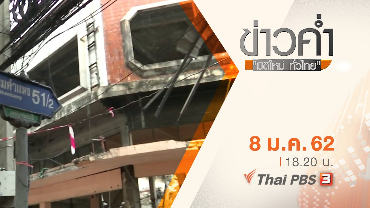 ข่าวค่ำ มิติใหม่ทั่วไทย - ประเด็นข่าว ( 8 ม.ค. 62 )