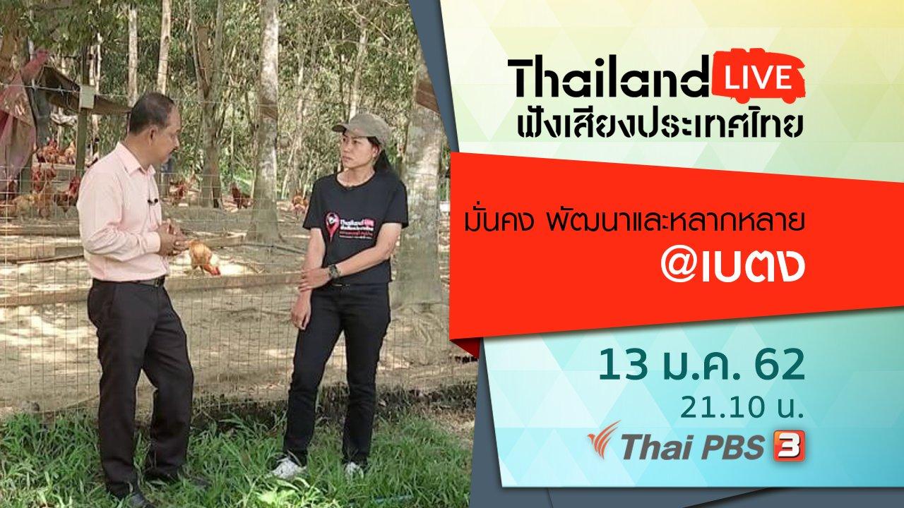 ฟังเสียงประเทศไทย - มั่นคง พัฒนาและหลากหลาย@เบตง