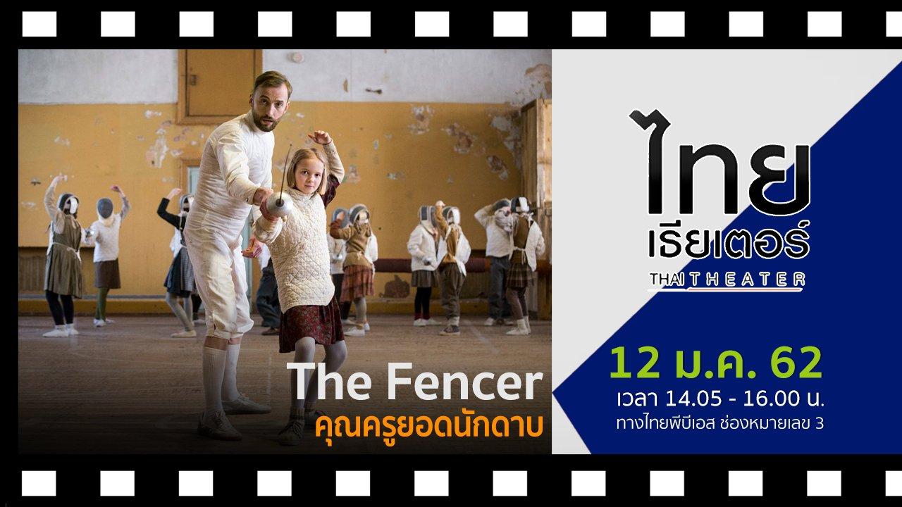 ไทยเธียเตอร์ - The Fencer คุณครูยอดนักดาบ