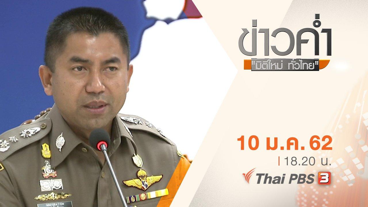 ข่าวค่ำ มิติใหม่ทั่วไทย - ประเด็นข่าว ( 10 ม.ค. 62 )