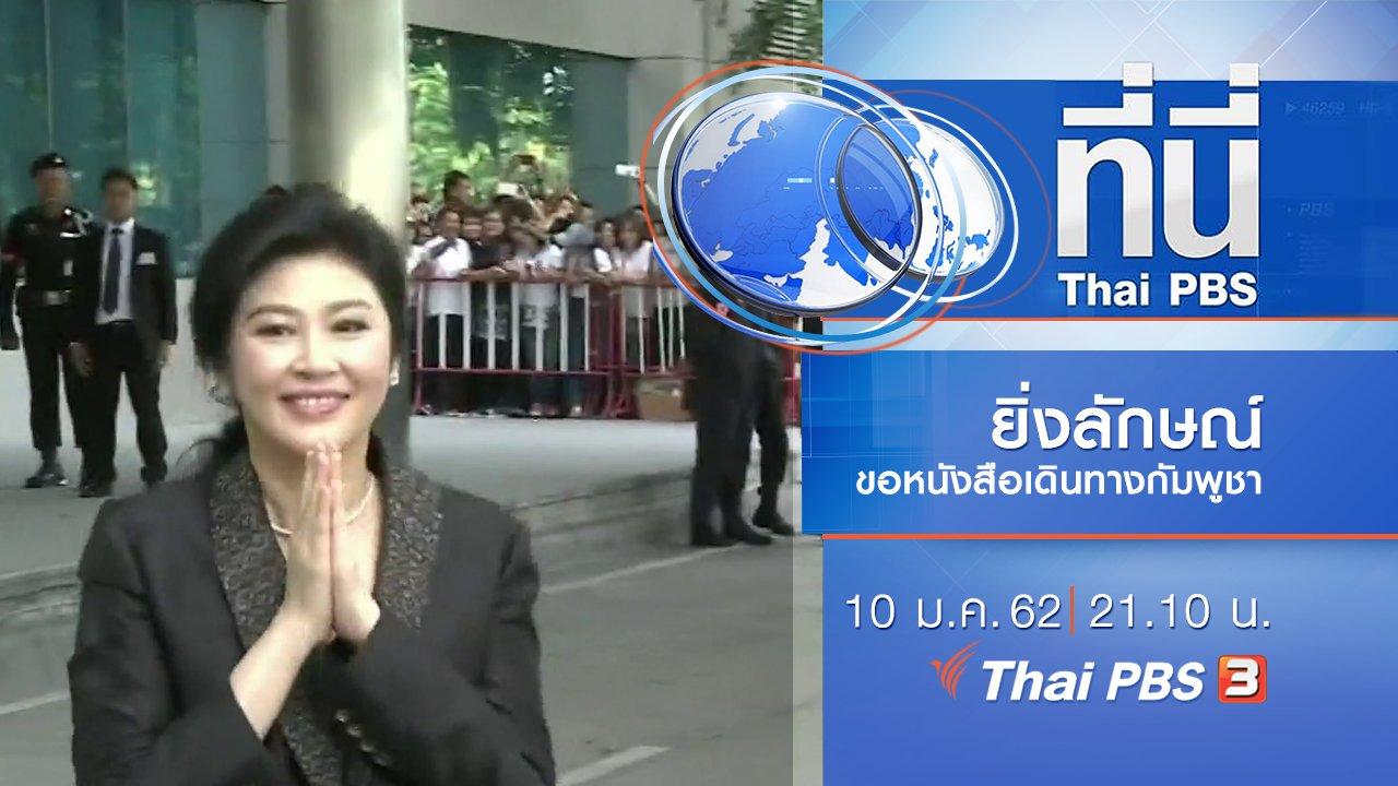 ที่นี่ Thai PBS - ประเด็นข่าว ( 10 ม.ค. 62 )