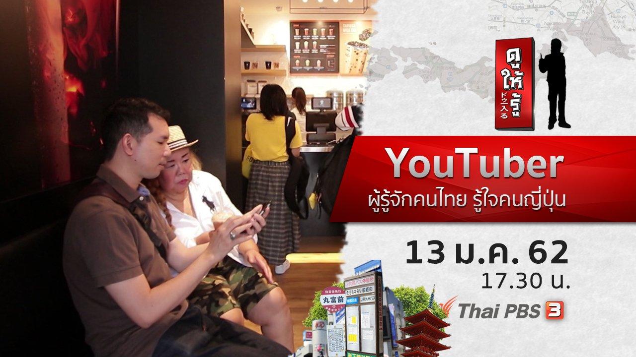 ดูให้รู้ - YouTuber ผู้รู้จักคนไทย รู้ใจคนญี่ปุ่น