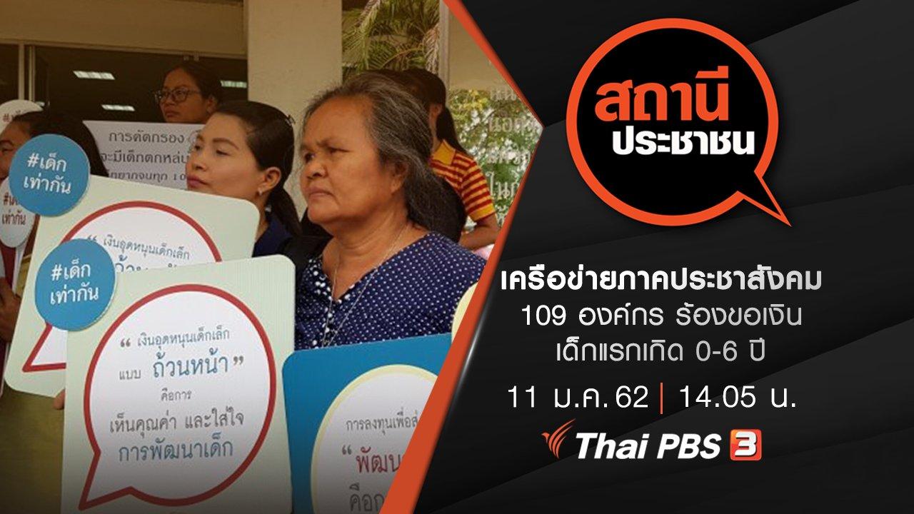 สถานีประชาชน - เครือข่ายภาคประชาสังคม 109 องค์กร ร้องขอเงินเด็กแรกเกิด 0-6 ปี