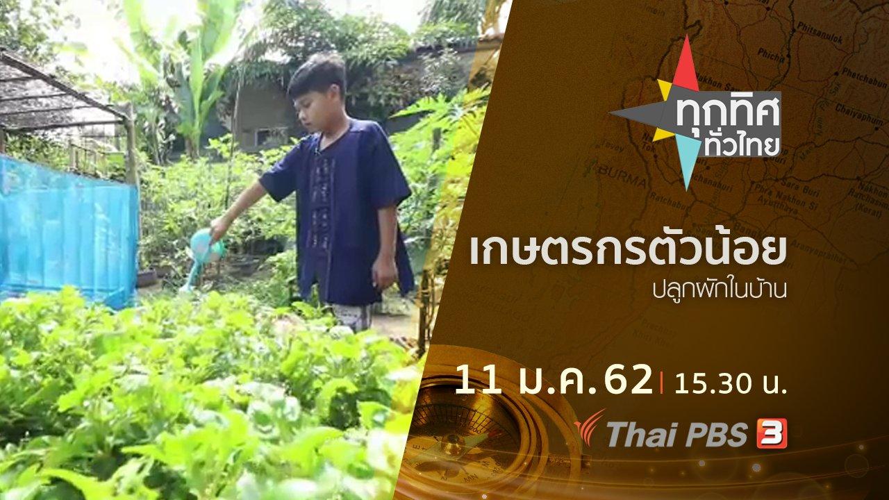 ทุกทิศทั่วไทย - ประเด็นข่าว ( 11 ม.ค. 62 )