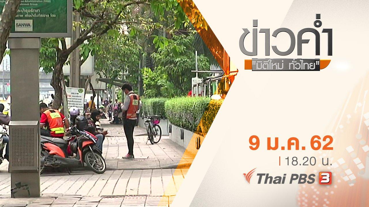 ข่าวค่ำ มิติใหม่ทั่วไทย - ประเด็นข่าว ( 9 ม.ค. 62 )