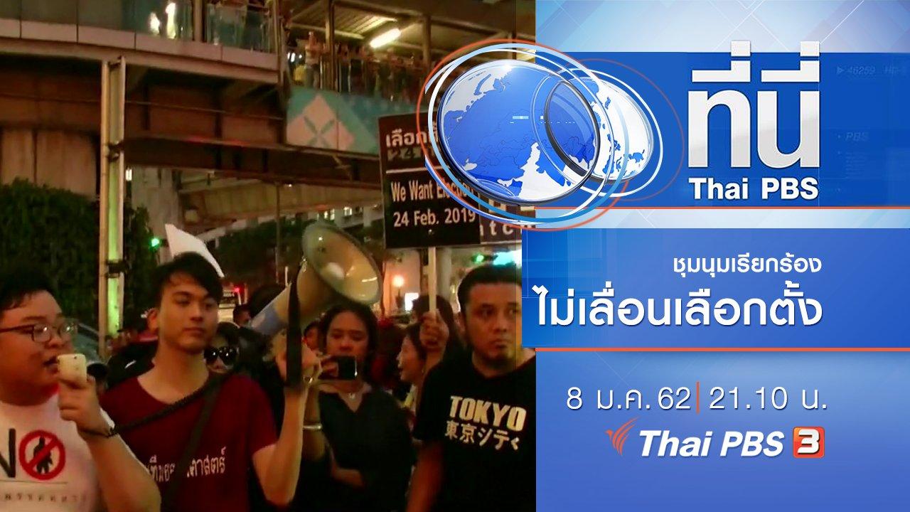 ที่นี่ Thai PBS - ประเด็นข่าว ( 8 ม.ค. 62 )