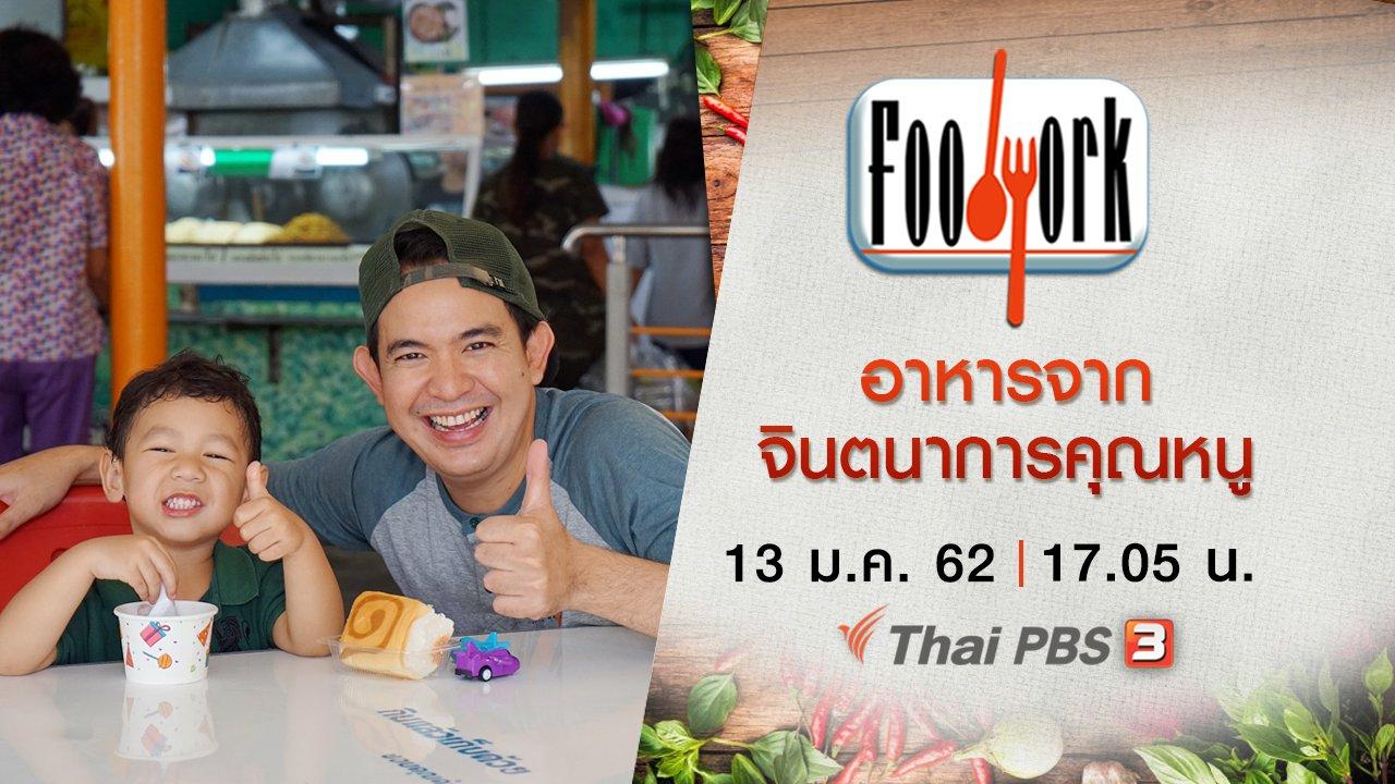 Foodwork - อาหารจากจินตนาการคุณหนู