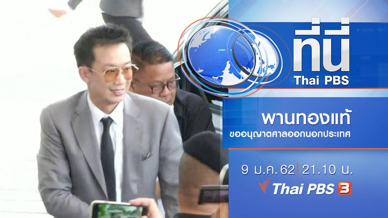 ที่นี่ Thai PBS - ประเด็นข่าว ( 9 ม.ค. 62 )