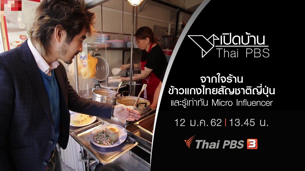 เปิดบ้าน Thai PBS - จากใจร้านข้าวแกงไทยสัญชาติญี่ปุ่นและรู้เท่าทัน Micro Influencer