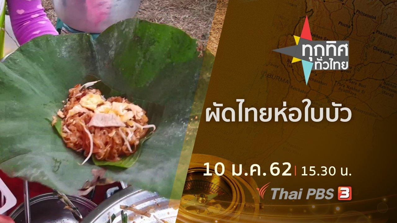 ทุกทิศทั่วไทย - ประเด็นข่าว ( 10 ม.ค. 62 )