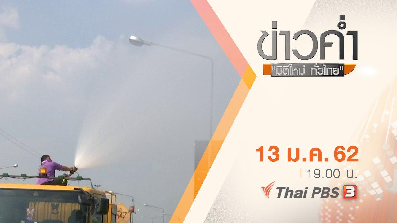 ข่าวค่ำ มิติใหม่ทั่วไทย - ประเด็นข่าว ( 13 ม.ค. 62 )