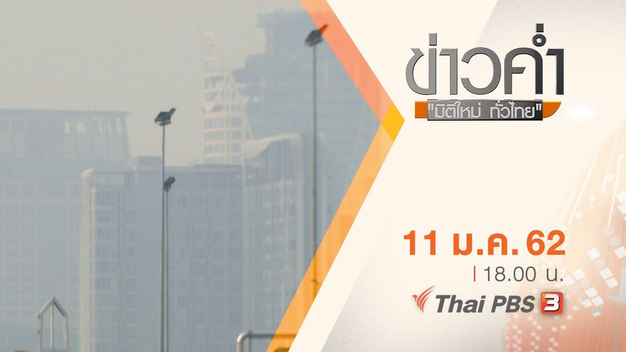 ข่าวค่ำ มิติใหม่ทั่วไทย - ประเด็นข่าว ( 11 ม.ค. 62 )