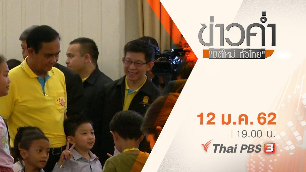 ข่าวค่ำ มิติใหม่ทั่วไทย - ประเด็นข่าว ( 12 ม.ค. 62 )