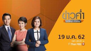 ข่าวค่ำ มิติใหม่ทั่วไทย ประเด็นข่าว ( 19 ม.ค. 62 )