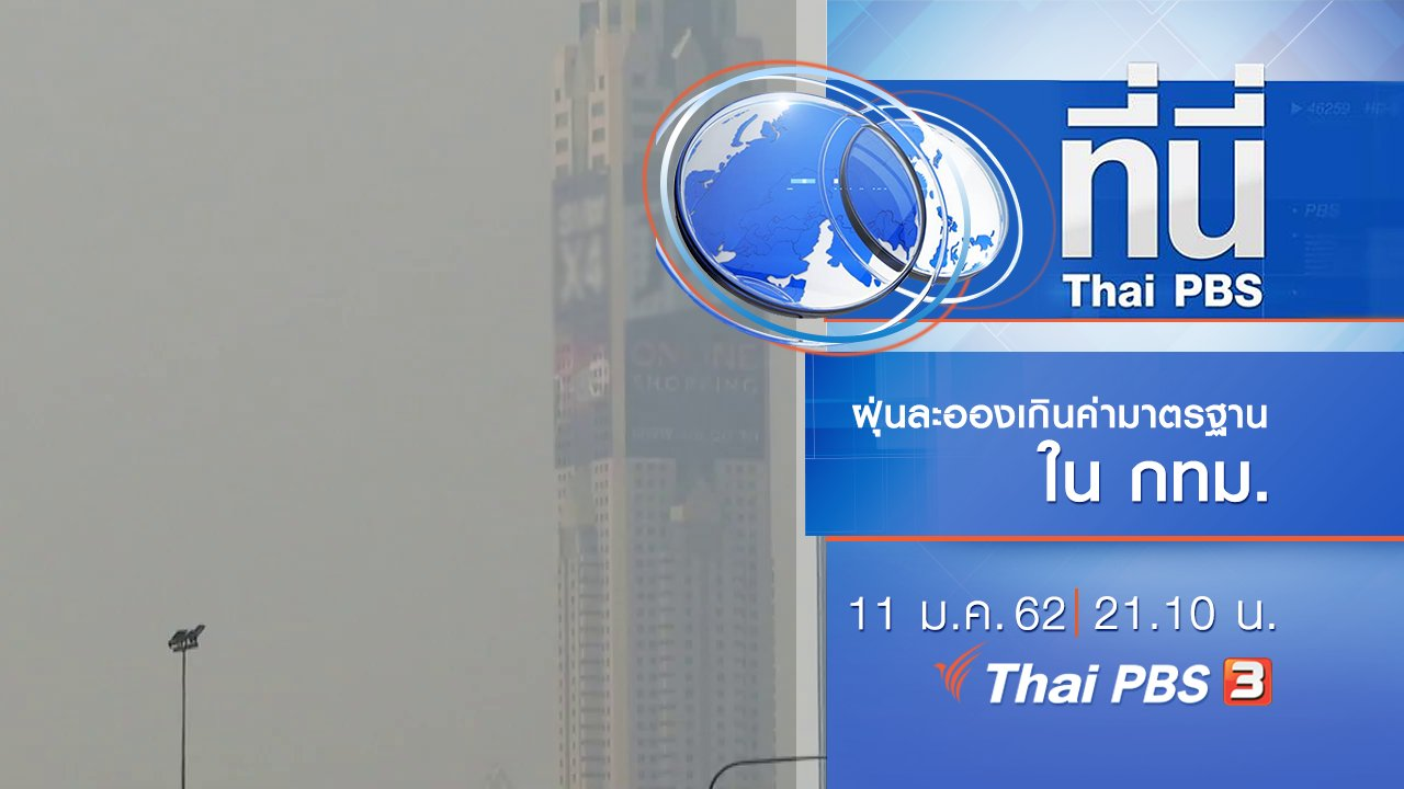 ที่นี่ Thai PBS - ประเด็นข่าว ( 11 ม.ค. 62 )