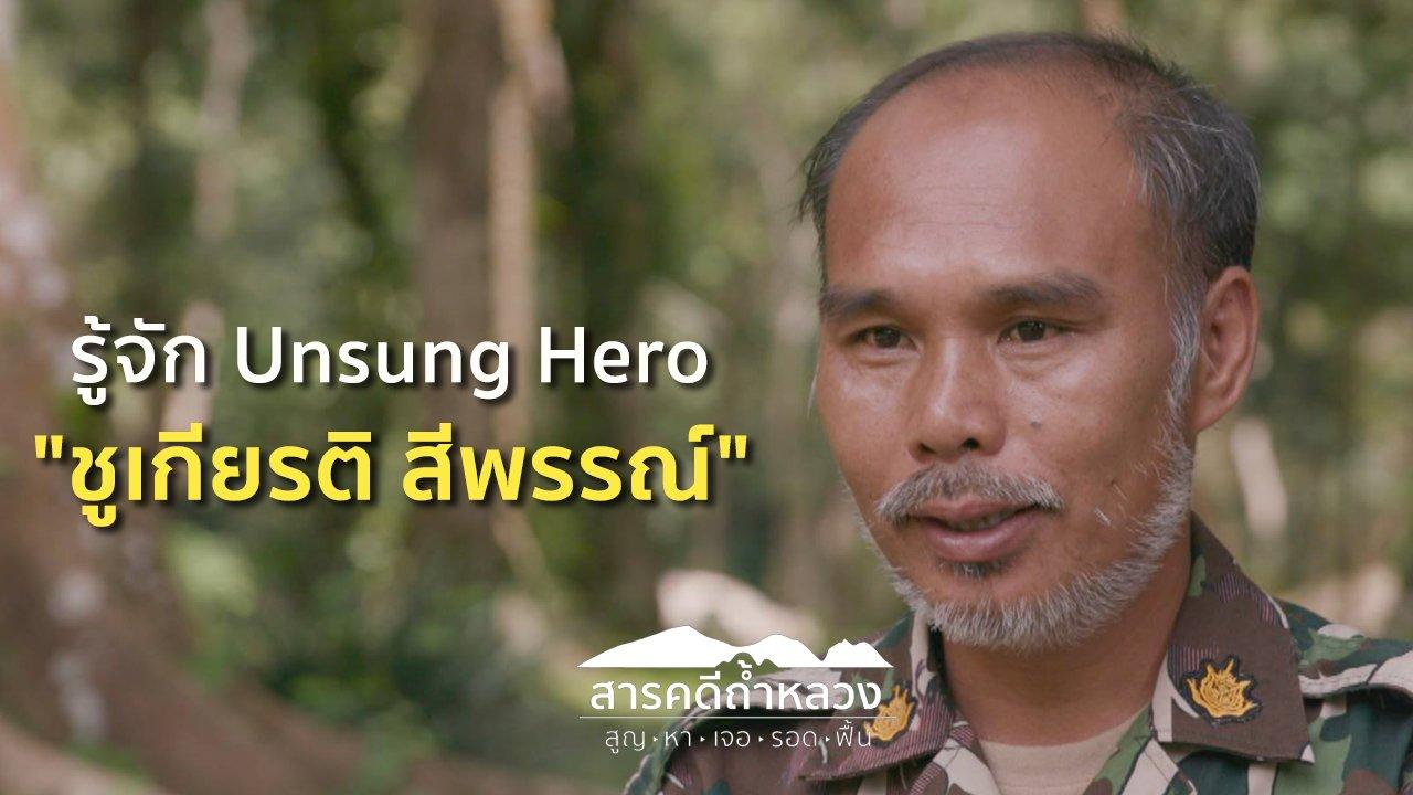 """สารคดีถ้ำหลวง - รู้จัก Unsung Hero """"พี่ชูเกียรติ สีพรรณ์"""""""