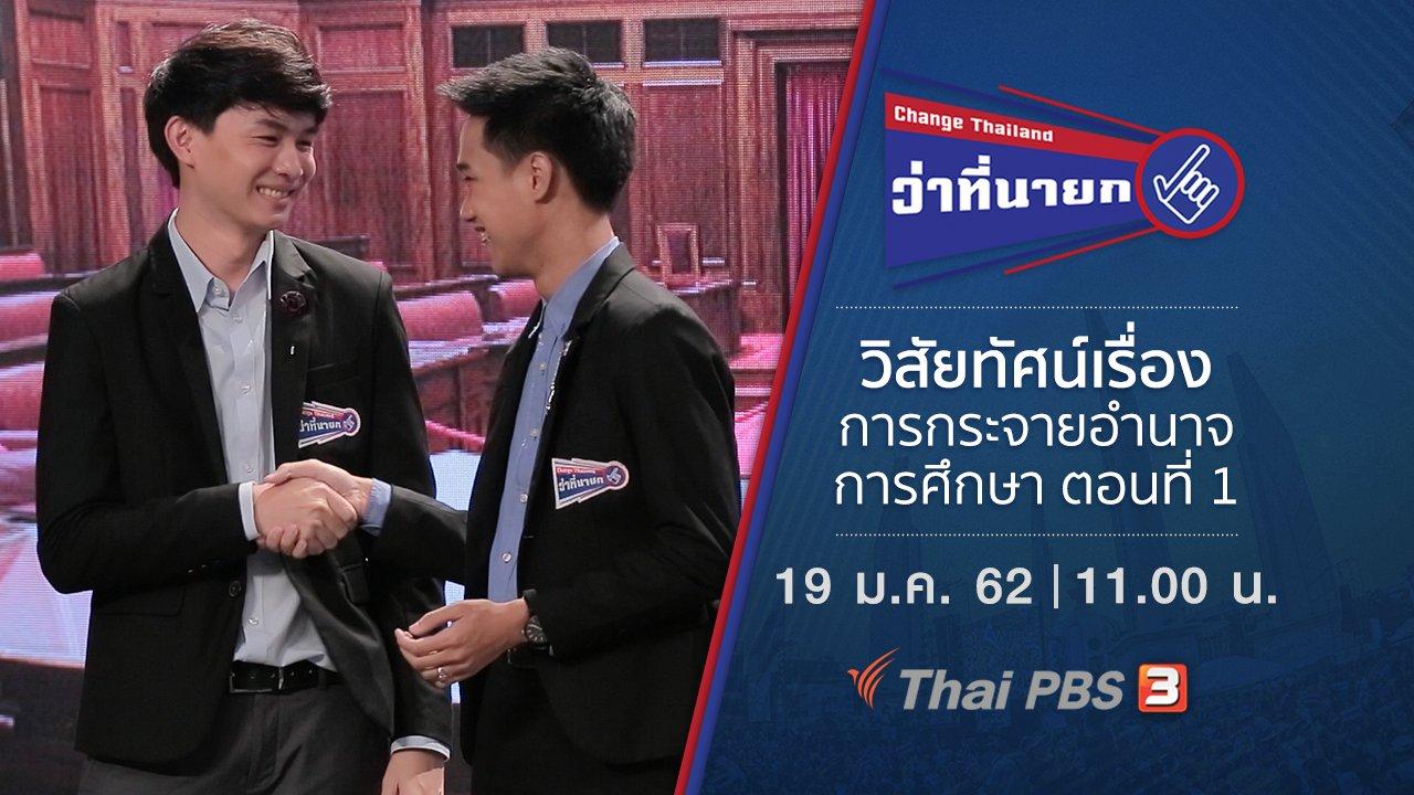 Change Thailand ว่าที่นายก - วิสัยทัศน์เรื่องการกระจายอำนาจการศึกษา ตอนที่ 1
